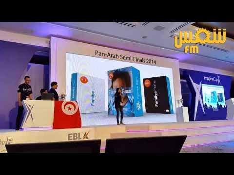 """Présentation finale de l'équipe Tunisienne """"Innovatech"""" Pan-Arab Imagine Cup 2014 Qatar"""