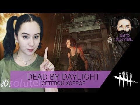 🔥THE SAW DLC - Dead by Daylight - ЧЕТВЕРГ - ВРЕМЯ ПРИКЛЮЧЕНИЙ 🔥
