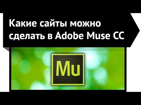 Adobe Muse. Какие сайты можно сделать на Adobe Muse? Урок 1