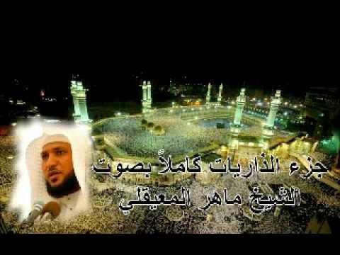 جزء الذاريات كامل ماهر المعيقلي Juz Adhdhariyat By Maher Al Muaiqly video