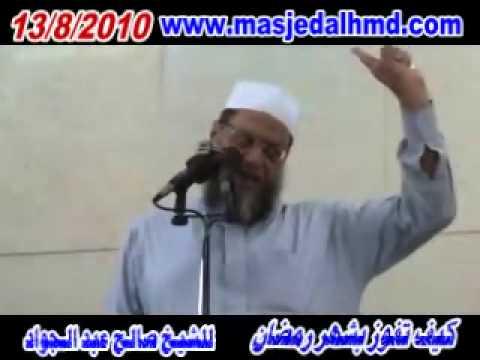 كيف تفوز بشهر رمضان # خطبة للشيخ صالح عبد الجواد من مسجد الحمد بمدينة أبو كبير