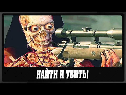 Sniper Elite 4 | НАЙТИ И УБИТЬ!  - 3 Серия