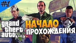 Grand Theft Auto 5 (Прохождение) #1— Начинаем проходить! Первый смотр! [На PlayKey]