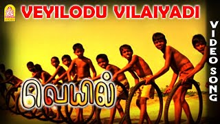 Veyil songs | Veyil video song | Veyilodu Vilayadi Video song | Gv prakash songs | Gv Prakash hits