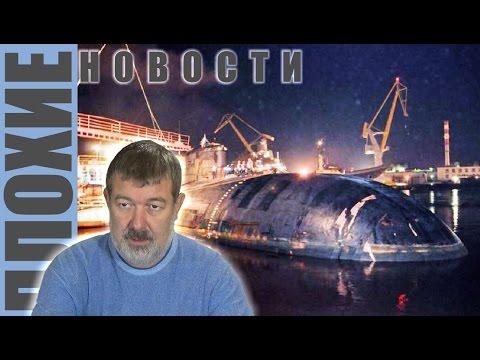 ПЛОХИЕ НОВОСТИ в 21.00: Предлагал ли Порошенко Путину Донбасс? Куда уходит крыша? Где 9 будет Мая?