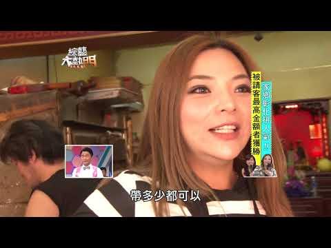 【在台北吃得開!回到故鄉會有人氣嗎?】綜藝大熱門【經典再現】