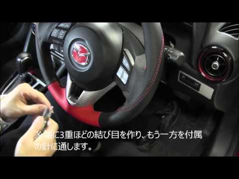ハセ・プロ レーシング ハンドルジャケットリバイバルレザー 取り付け動画