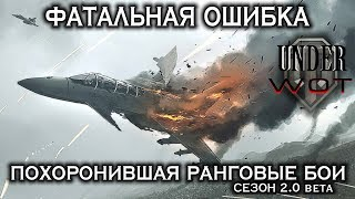 ФАТАЛЬНАЯ ОШИБКА, ПОХОРОНИВШАЯ РАНГОВЫЕ БОИ (Сезон 2.0 beta)