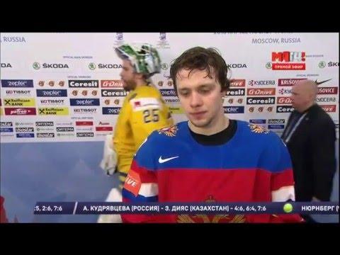 Гол Артемия Панарина и интервью после матча Россия Швеция 4 1. ЧМ 2016  17 мая