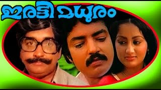 Padmasree Bharath Dr. Saroj Kumar - Iratti Madhuram| Old Malayalam Super Hit | Full Movie HD | Prem Nazir