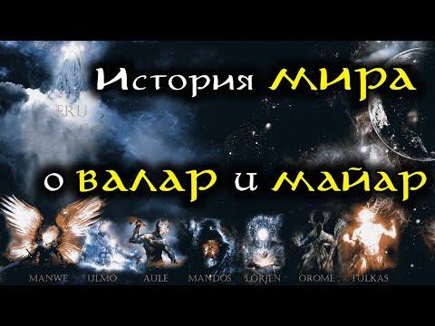 История создания Арды, о Валар и Майар | Властелин Колец / The Lord of the Rings