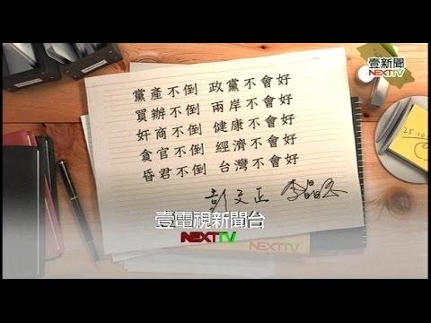 台灣-正晶限時批-20141217