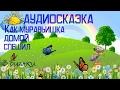 Аудиосказка для детей Как муравьишка домой спешил Виталий Бианки mp3