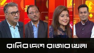বিশ্বকাপ ক্রিকেট ২০১৯ || রানির দেশে রাজার খেলা || Ranir Deshe Rajar Khela | Sports News || DBC News