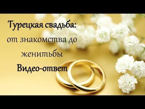 Поздравление на турецком свадьба