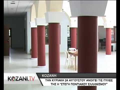 Εγκαίνια για το κτίριο της Ευξείνου Λέσχης Κοζάνης