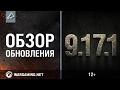 Обзор обновления 9.17.1 [World of Tanks]
