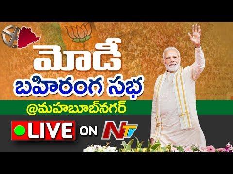LIVE: Narendra Modi Bahiranga Sabha || BJP Public Meeting In Mahabubnagar LIVE - NTV