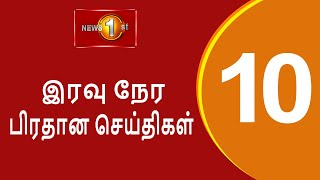 News 1st: Prime Time Tamil News - 10.00 PM   (10-09-2021)