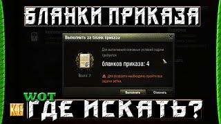 ГДЕ МОИ БЛАНКИ ПРИКАЗА - гайд - 9.20.1 [World of Tanks]