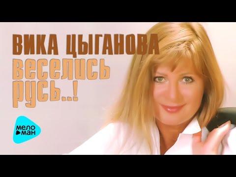 Вика Цыганова -  Веселись, Русь   (Альбом 2007)