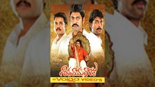 Siva Rama Raju Full Length Telugu Movie