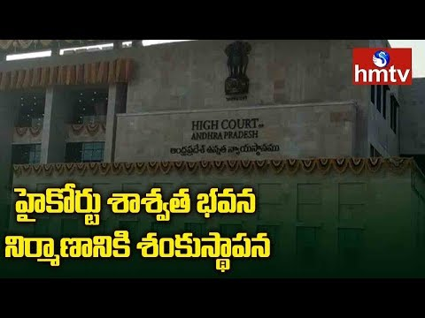CJI Ranjan Gogoi Lays Foundation Stone for Permanent AP HC in Amaravati | Telugu News | hmtv