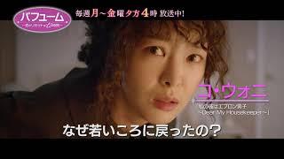 回 絶対 彼氏 韓国 ドラマ 最終