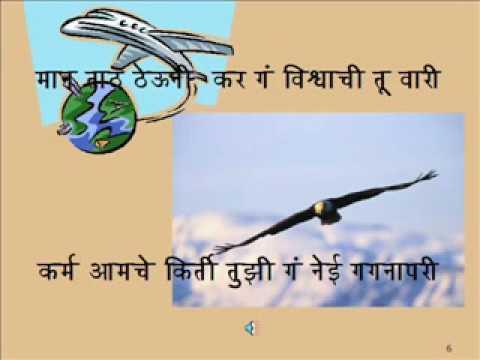 भारतमातेचा गोंधळ  Marathi song...