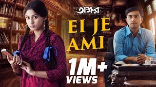 Ei Je Ami (Video Song) | Okkhor (Short Film) |  Farhan Ahmed Jovan & Safa Kabir | Vicky Zahed