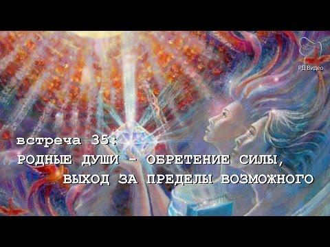 РОДНЫЕ ДУШИ - ОБРЕТЕНИЕ СИЛЫ, ВЫХОД ЗА ПРЕДЕЛЫ ВОЗМОЖНОГО (Андрей и Шанти Ханса)