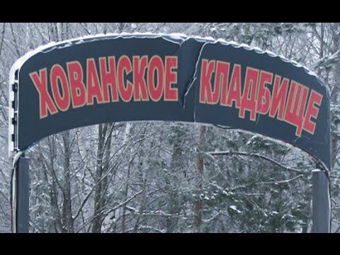 Хованское кладбище - Орехово-Медведковская ОПГ