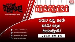 Neth Fm Balumgala 2019-09-06