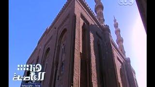 #هنا_العاصمة | تعرف على مسجد الشيخ الرفاعي من الداخل ومن الذي أمر ببنائه