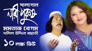 pala gaan 2016 Nari-Purush|Momotaz Dolil Uddin বাংলা পালাগান নারী-পুরুষ | মমতাজ ও দলিল উদ্দিন বয়াতি