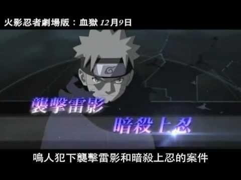 【火影忍者劇場版:血獄】官方中文版預告 12/9 全台上映