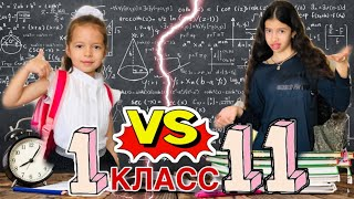 1 КЛАСС vs 11 КЛАСС / СКЕТЧ BACK TO SCHOOL
