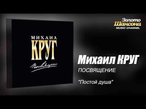 """Михаил КРУГ - """"Постой душа"""" (Audio)"""