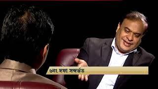 INTERVIEW WITH HIMANTA BISWA SARMA BY NABAJIT BHAGAWATI ||   PRASHNAKAL - PART 3
