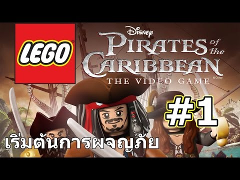 (EVA GAMER) LEGO Pirates of the Caribbean #1 เริ่มต้นการผจญภัย