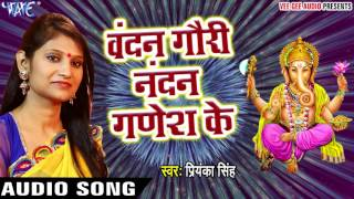 download lagu वंदन गौरी नंदन गणेश के - Bhakti Vandana - gratis