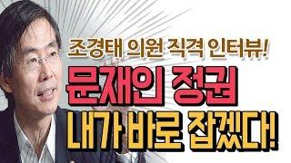 """조경태 의원 직격 인터뷰 """"문재인 정권 내가 바로 잡겠다"""" / 신의한수 19.01.10"""