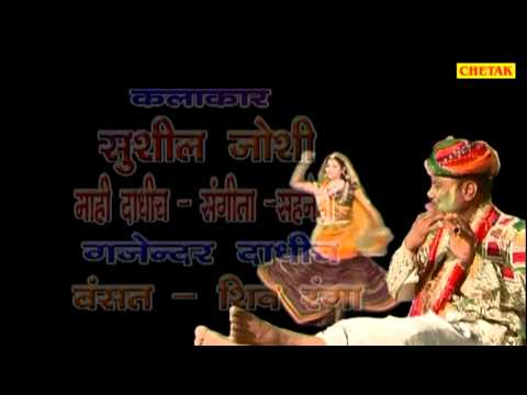 Mithi Murli Bajaii Re Kahnudo 01 Madan Paarik Rajasthani Holi Dhamal Folk Song Chetak video