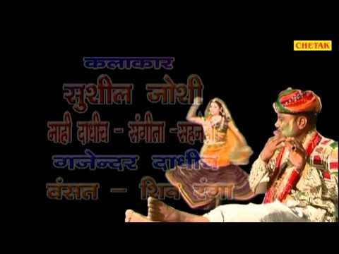 Mithi Murli Bajaii Re Kahnudo 01 Madan Paarik Rajasthani Holi Dhamal Folk Song Chetak video