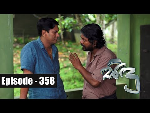 Sidu | Episode 358  20th  December 2017