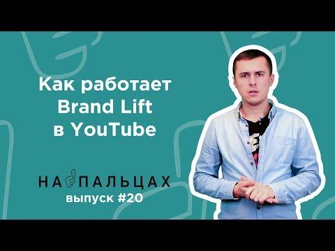 YouTube Brand Lift: как узнать эффективность видеорекламы — На Пальцах #20 (Netpeak)