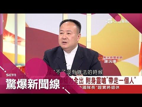 台灣-驚爆新聞線-20180325 連土地公都管不了?靈異節目為效果下猛藥 請到鬼王法力高強嗆:今天要帶一個人走