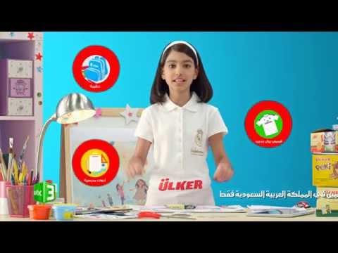 أولكر المشجع المدريدي الأول على MBC3 - العودة إلى المدارس 2014 - الاعلان التليفزيوني الرسمي
