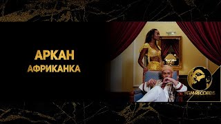 ARKAN - AFRIKANKA (OFFICIAL VIDEO, 2019) / Аркан - Африканка, 2019