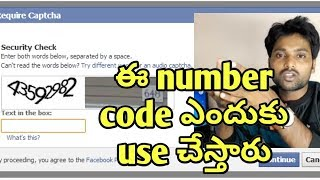 what is captcha number explain in telugu